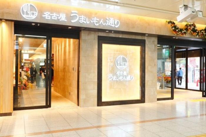 【愛知】うまいもん大集合の「名古屋うまいもん通り」で名古屋メシを食べ尽くそう!
