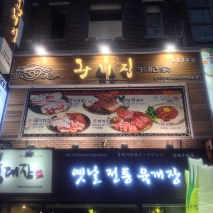 【ソウル】明洞のおすすめ韓国料理:ディナーで行きたい絶品の名店5選