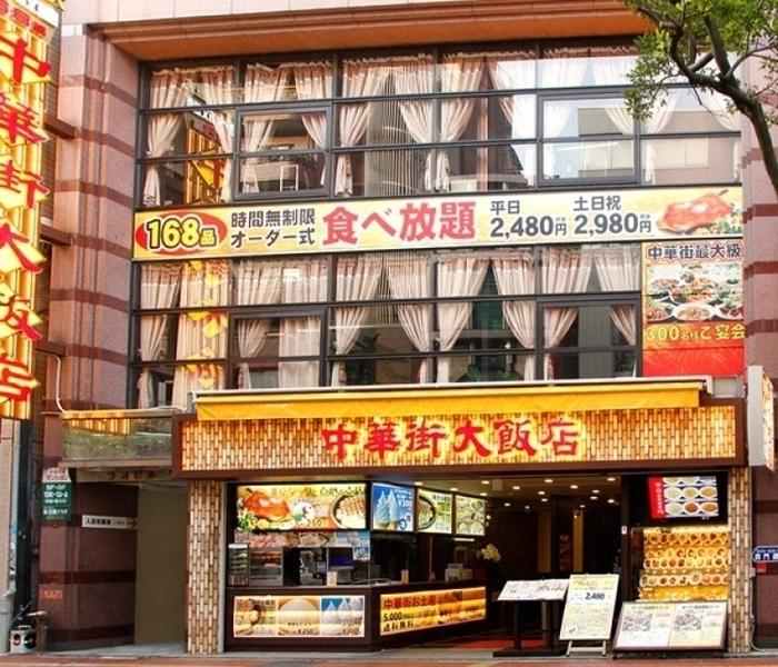 横浜中華街でハズれない食べ放題のお店21軒