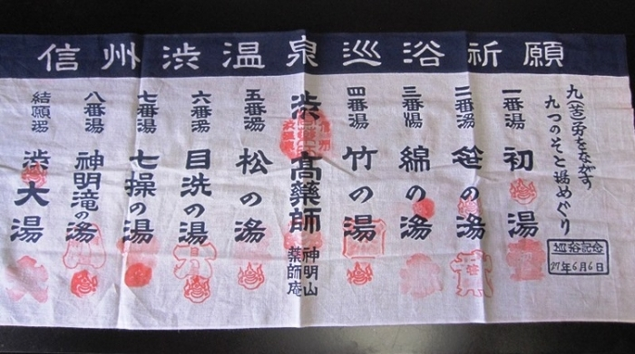 【長野/温泉】渋温泉観光の定番・外湯「九湯めぐり」