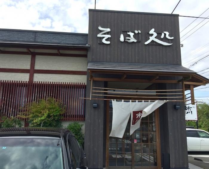 【茨城】そば通も唸る名品種「常陸秋そば」を使った手打ちそばの店5選