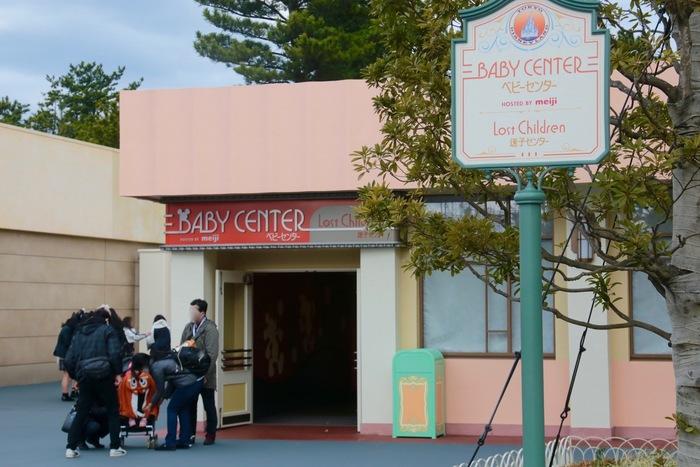 【東京ディズニーランド】パパとママの強い味方「ベビーセンター」とは?