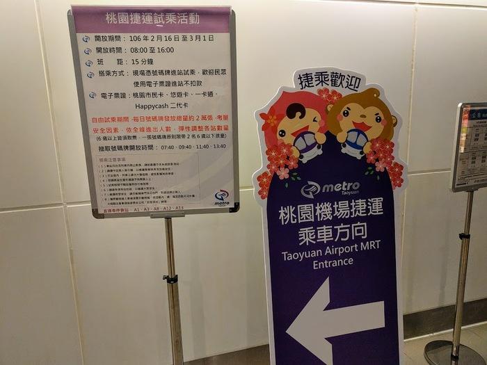 【台湾】桃園空港から台北駅へ地下鉄MRTでのアクセスを詳細解説