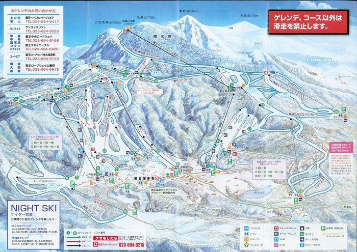 【山形】蔵王温泉スキー場を100%楽しむゲレンデ&コース攻略・注意点ガイド