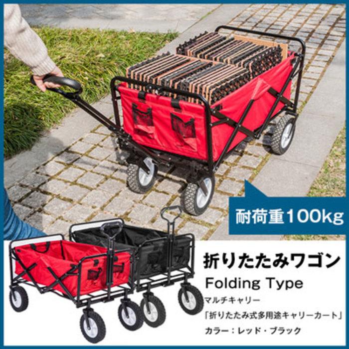 荷物を運ぶのに便利なおすすめアウトドア用ワゴン26選