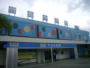 【愛知】竹島水族館:小さなローカル水族館が子供や大人に大人気!?竹島水族館の魅力を徹底ガイド