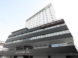 神戸ポートタワーホテル:なごみの湯宿でゆったり!観光地多数の好立地