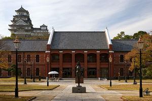 姫路市立美術館:姫路城内にある明治モダンな建築が美しい美術館
