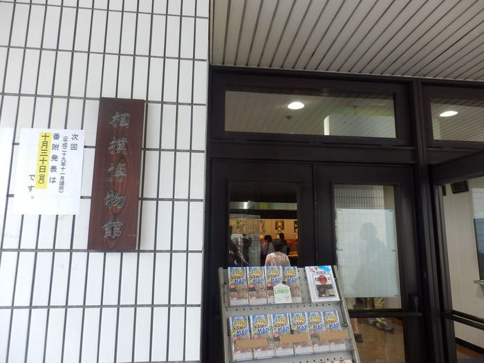 【東京】相撲博物館:大相撲のことが好きになれる資料館