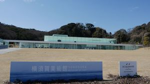 横須賀美術館は海辺のデートスポット!自然とアートを楽しむ休日