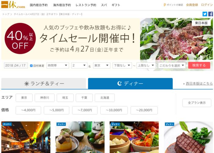 一休.comレストランでタイムセール実施中!4/27(金)まで40%以上オフ