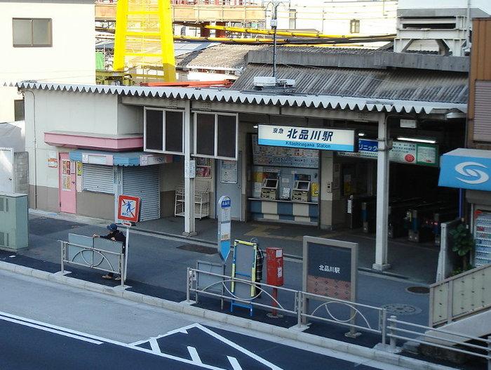 京急本線・北品川駅と周辺について!様々な情報を集めてみました