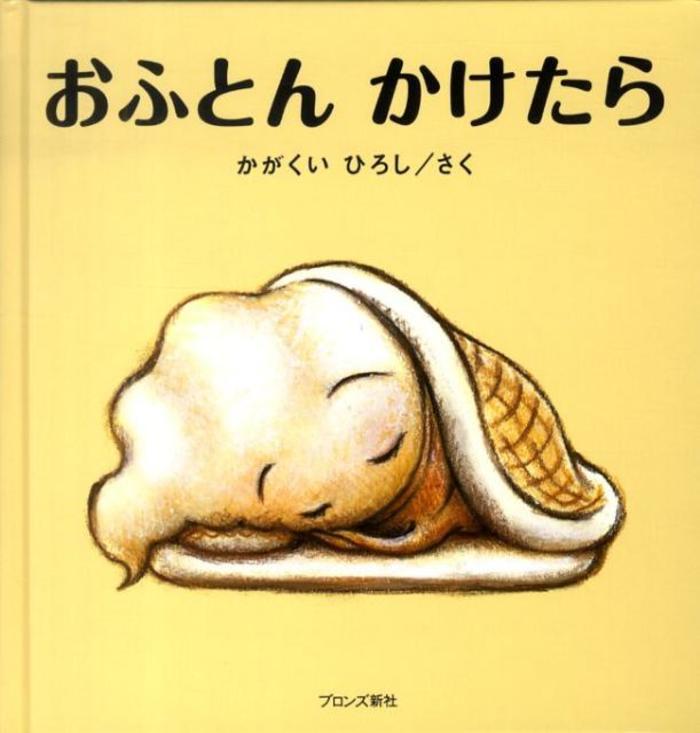 ゆったりした気持ちで読み聞かせたい☆人気の寝かしつけ絵本おすすめ15選