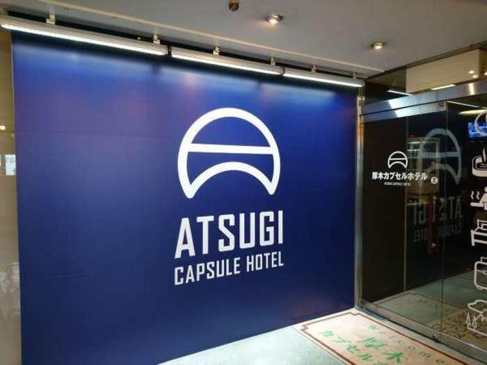 【神奈川】厚木で人気のおすすめカプセルホテル!駅近で観光に便利