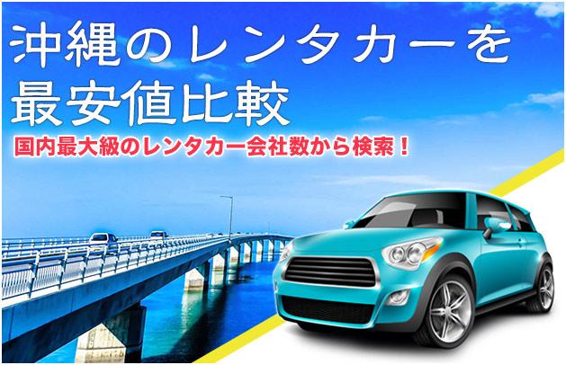 沖縄のレンタカーを最安値比較