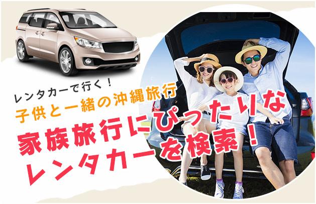 家族旅行にぴったりなレンタカーを検索