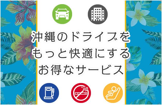 沖縄のドライブをもっと快適にするお得なサービス
