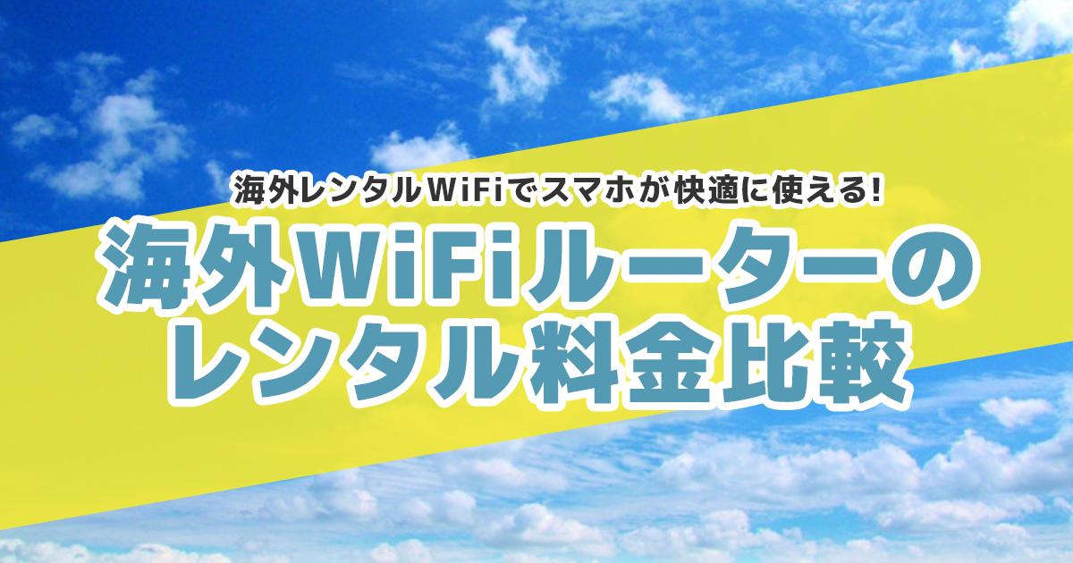 海外WiFiルーターのレンタル料金比較 - おすすめ旅行を探すなら ...