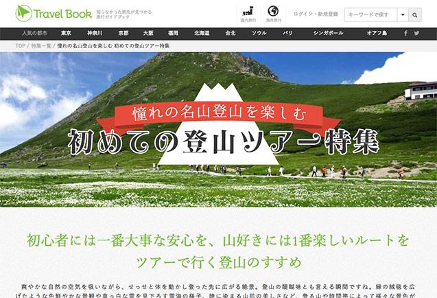 トラベルブック、「憧れの名山登山を楽しむ 初めての登山ツアー特集」クラブツーリズム株式会社とのコラボレーション特集記事をリリース