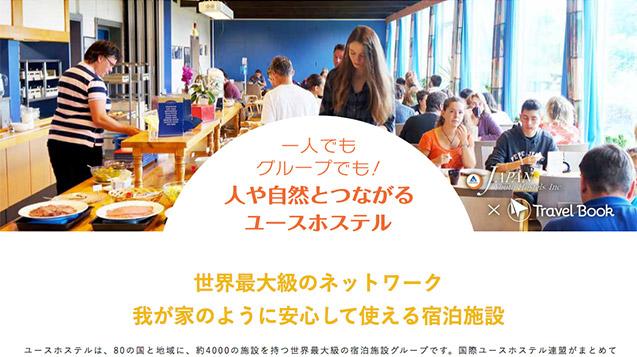 トラベルブック、「1人でもグループでも!人や自然とつながるユースホステルの魅力と活用術」日本ユースホステル協会とのコラボレーション特集記事をリリース