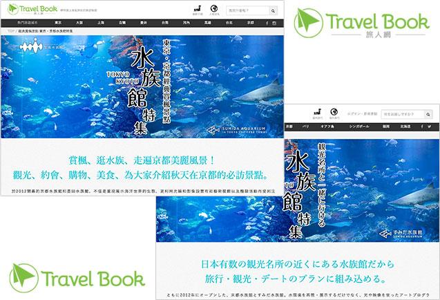 トラベルブック日本版&台湾版、コンセプトはTOKYO「観光地と一緒に行けるすみだ水族館の魅力」と題し、すみだ水族館とのコラボレーション特集記事をリリース致します。