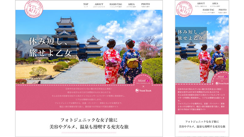 トラベルブック、旅する女性をターゲットに!人気インフルエンサーが発信する観光情報特集「なでしこ紀行」をリリース