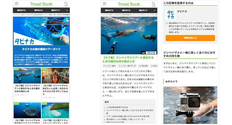 トラベルブック、タビナカ社監修による現地ツアー情報と観光ガイドコンテンツを提供開始
