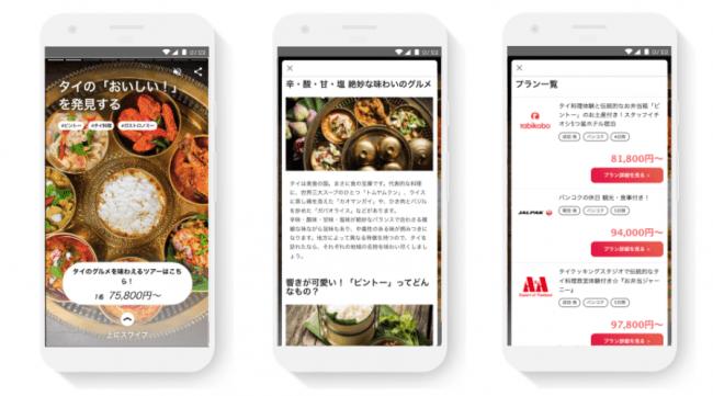 日本初! トラベルブック、全画面ストーリー形式のインタラクティブWEB広告を提供開始。タイ国政府観光庁とのタイアップコンテンツを公開中