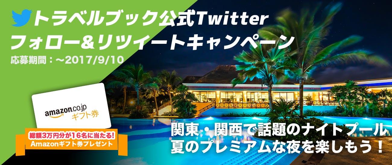 トラベルブック公式Twitterフォロー&ツイートキャンペーン